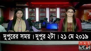 দুপুরের সময়   দুপুর ২টা   ২১ মে ২০১৯   Somoy tv bulletin 2pm   Latest Bangladesh News