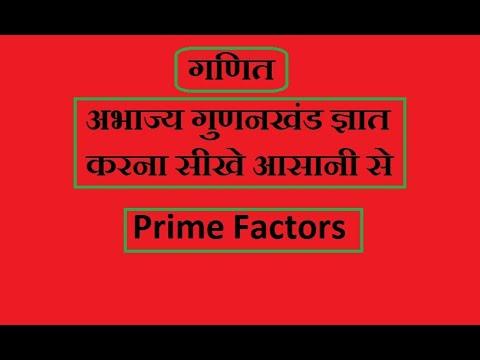 अभाज्य गुणनखंड ( prime factors ) ज्ञात करना सिखे आसानी से By GM SIR RPS