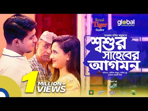 Shoshur Saheber Agomon | Tawsif Mahbub, Sabila Nur | New Bangla Natok | Global TV Online