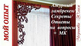 АЖУРНЫЙ ЛАМБРЕКЕН/СЕКРЕТЫ В РАБОТЕ/ОТВЕТЫ НА ВОПРОСЫ