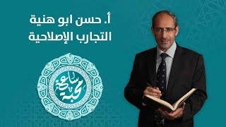 أ. حسن ابو هنية - التجارب الإصلاحية