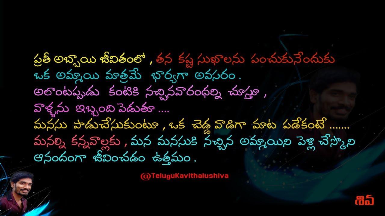 Telugu Quotes On Life Quotes About Life In Telugu Telugu