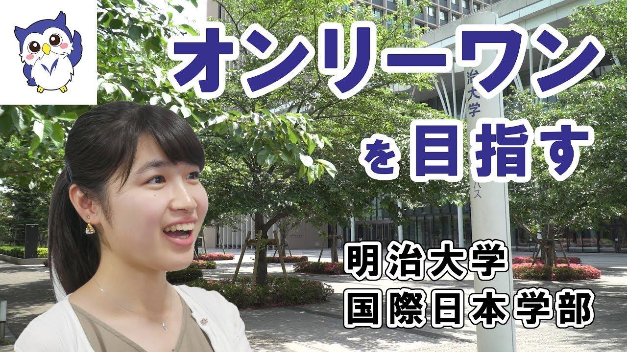 明治大学 国際日本学部 日本も世界もグローバルに学ぶ
