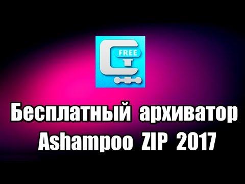 Бесплатный архиватор Ashampoo ZIP 2017