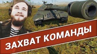 Ватник Руссак - Рейдерский захват танкистов