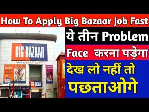 How To Apply Big Bazaar Job , ये तीन Problem Face करना पड़ेगा देख लो जल्दी🔥