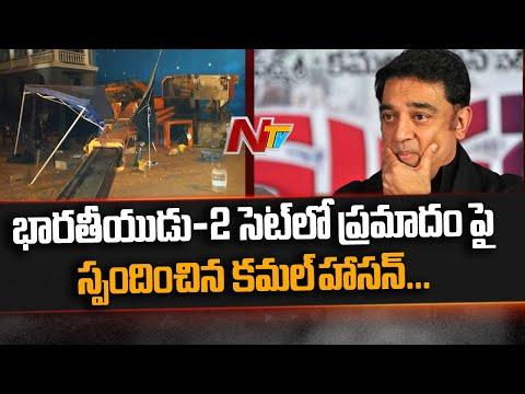 Kamal Hassan Unhappy Over Barateeyudu 2 Movie Shooting Spot Incident || NTV