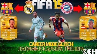 Как подписать игрока бесплатно|FIFA 15 Карьера тренера|Глитч