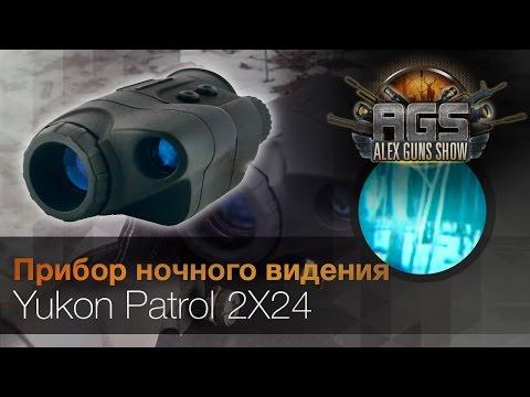 Прибор ночного видения Yukon Patrol 2X24 (обзор)
