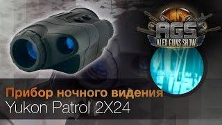 Прибор ночного видения Yukon Patrol 2X24 (обзор)(, 2014-02-20T00:00:17.000Z)