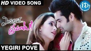Endukante Premanta Movie Songs  Yegiri Pove Song  Tamanna Ram  A Karunakaran