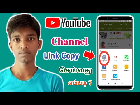 How to Copy YouTube Channel Link in Tamil | Raja Tech