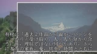 有村架純「温かい作品に」鉄道運転士 国村隼と主演 有村架純「温かい作...