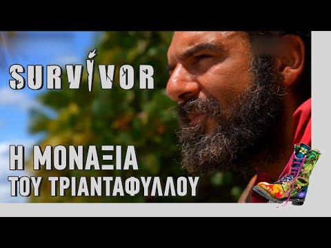 Ράδιο Αρβύλα   Survivor - Η μοναξιά του Τριαντάφυλλου    Top Επικαιρότητας (15/3/2021)