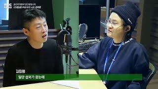 actor Kim Hee-won, Infinite Challenge Reason for appearance? [정오의 희망곡 김신영입니다] 20180405