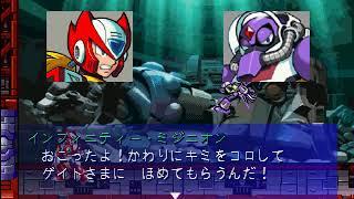 [PSX] MegaMan X6「ロックマンX6」(TAS) - Infinity Mijinion (Zero)