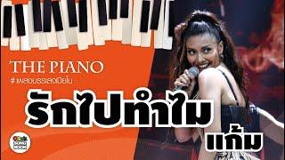 รักไปทำไม | แก้ม วิชญาณี | Cover by The Piano