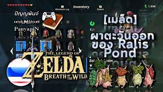 [Seed] Zelda: BotW - East Cliff of Ralis Pond, West of Ruto Lake, Lanayru