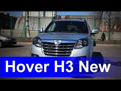 Репортаж о Great Wall Hover H3 New.