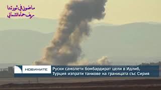 Руски самолети подновиха бомбардировките срещу провинция Идлиб