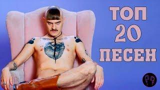 ТОП 20 ПЕСЕН LITTLE BIG