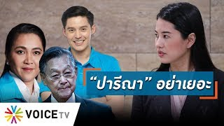Talking Thailand - 'ชวน' ไม่ถือสา แต่พลพรรค ปชป. รุมสวด 'เอ๋' ต้องรู้จักคิด-วิเคราะห์-แยกแยะ