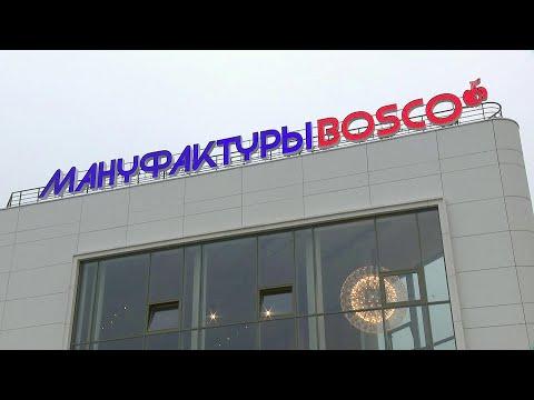 """В Калужской области открылся производственный комплекс """"Мануфактура Bosco""""."""