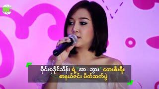 "Wyne Su's ""ARR BWAR"" Music Video Karaoke Press"