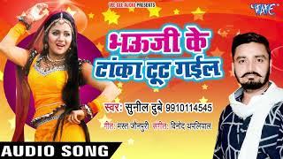 आर्क्रेस्ट्रा में धूम मचाएगा ये गाना - भौजी के टांका टूट गइले - Sunil Dubey - Bhojpuri Hit Song 2018