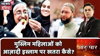 मुस्लिम महिलाओं को आज़ादी इस्लाम पर खतरा कैसे? | देखिये Aar Paar Amish Devgan के साथ