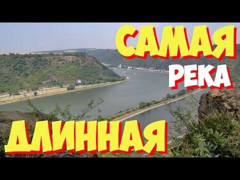 Самая длинная река в мире | Самая длинная в мире река