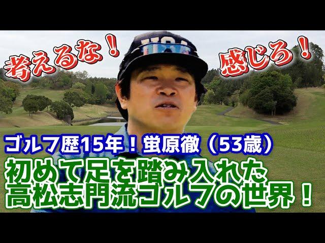 蛍原が今一番会いたかったプロ、ゴルフ仙人高松志門氏を迎え、レッスンあり、ゴルフ哲学あり、その独自のゴルフ観をぜひご堪能ください!今回のテーマは考えるな!感じろです!