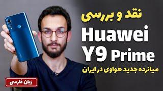 Huawei Y9 Prime 2019 Review | نقد و بررسی هواوی وای 9 پرایم 2019