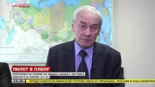 Террористы сняли на видео захват летчика сбитого в Сирии СУ-22