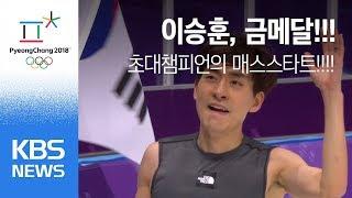 (풀영상) 이승훈 금메달!!! 모든 걸 다가진 이 남자, 금메달도 가져갑니다! @2018 평창동계올림픽 스피드스케이팅 남자 매스스타트 결승 |KBS뉴스| KBS NEWS