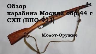 Обзор и стрельба: Карабин Мосина схп ВПО-923