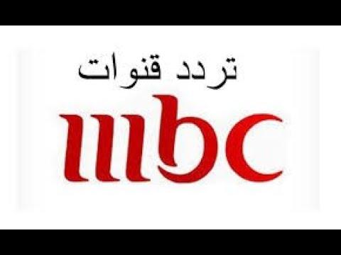 تردد قناة mbc ام بي سي على النايل سات 2018