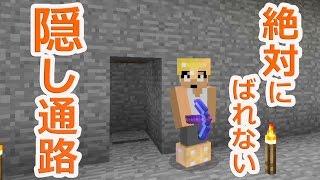 【カズクラ】マイクラ実況 PART421 いや、マジでバレない隠し通路! thumbnail