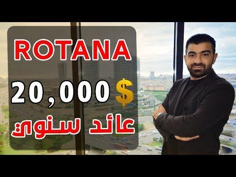مشروع استثماري 20,000$ سنوياً | G Rotana | 106