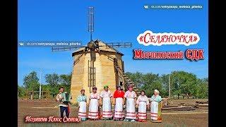 Самое смешное деревенское видео | Фольклорный ансамбль Селяночка с. Моршанка
