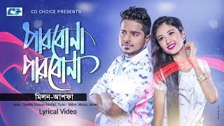 Parbo Na Parbo Na | Milon | Ashfa | Official Lyrical Video | Bangla Song