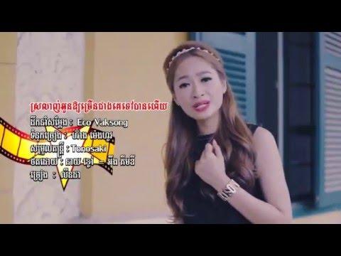 Srolanh Oun Oy Chren Cheang Ke Tov Ban Huy►លីនដា | Khmer song ►SD VCD Vol  166 【Official MV 】