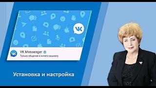 Как установить VK Messenger Обучение новичков