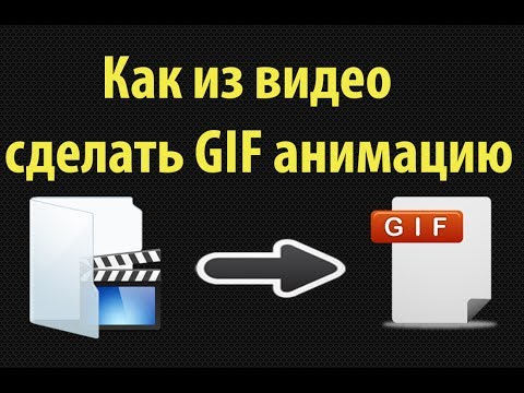 Как создать gif анимацию