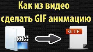 Как сделать из видео GIF анимацию(Подписывайтесь на второй мой канал - https://www.youtube.com/channel/UCnA4NRLXg-UsHBM_lPEI21g Группа в вк: https://vk.com/tomchannel С помощью ..., 2014-03-30T17:17:45.000Z)