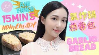 【Sandy's Kitchen】15分鐘自家製氣炸鍋蒜蓉包 | 15 mins Homemade Air Flyer Fried Garlic Bread | SL Ventures