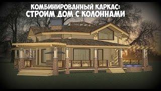 Комбинированный каркас: строим дом с колоннами(Наш сайт: http://kievnovbud.com.ua/ Мы в Facebook: https://www.facebook.com/kievnovbud.com.ua Строительсвто из газоблока ..., 2016-04-19T09:40:59.000Z)