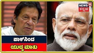 Pak PM Imran Khan Tells Modi: Ready To Declare War Against India