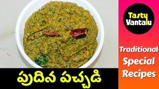 Pudina Pachadi in Telugu - Tomato Mint chutney by Tasty Vantalu