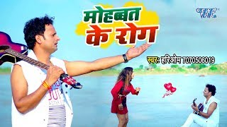 2019 का सबसे दर्द भरा वीडियो सांग - Mohabbat Ke Rog - Hari Om - Bhojpuri Hit Sad Song